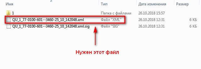 Получили файл XML