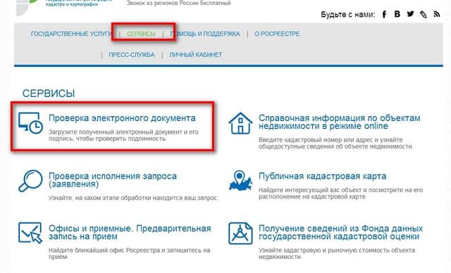 На портале Росреестра раздел Проверка электронного документа